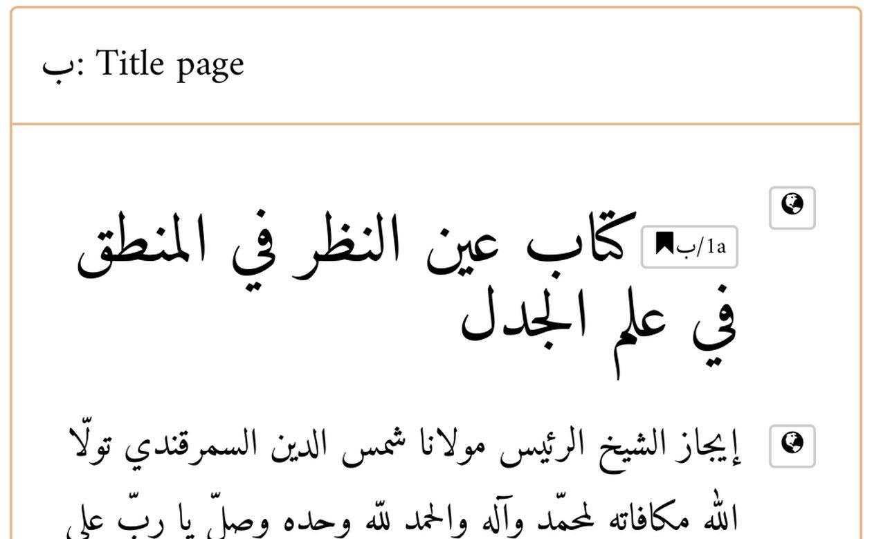 image of Digital Edition of al-Samarqandī's ʿAyn al-Naẓar Published