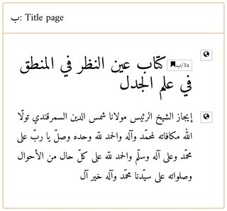 image of Digital Edition of al-Samarqandī's ʿAyn al-Naẓar Published