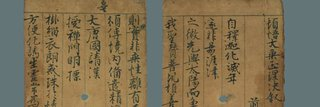 image of Reconciling the Irreconcilable? Revisiting the Dunwu dasheng zhengli jue 頓悟大乘正理决 [The Judgement on Sudden Awakening Being the True Principle of Mahāyāna] and the Samyé Debate in the 8th Century