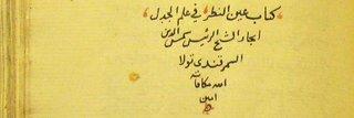 Logo of Digital Edition of al-Samarqandī's ʿAyn al-Naẓar