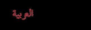 Logo of Sakralisierung und Desakralisierung in der arabisch-islamischen Sprachkultur im 20. Jahrhundert