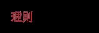 Logo of Zur Konstitution und Identitätslogik der klassischen normativen Systeme Chinas