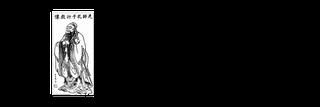 """Logo of Der """"spirituelle Konfuzianismus"""""""