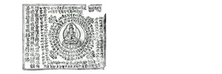 Logo of Mantra and Dharani in the Religious Traditions of Buddhism, Jainism and Hinduism