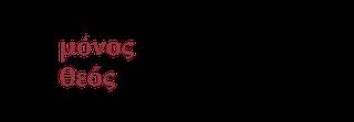 Logo of Spuren des Monotheismus in der materiellen Kultur?