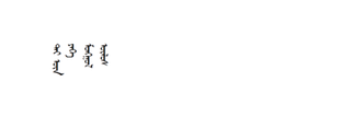 Logo of Imperial Preceptor Chos rgyal 'Phags pa Bla ma as a Tantric Adept in the Mongol Yuan Dynasty