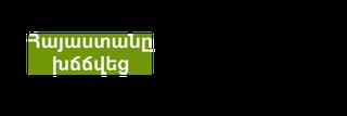 Logo of Armenia Entangled